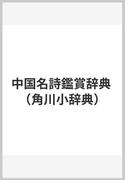 中国名詩鑑賞辞典 (角川小辞典)