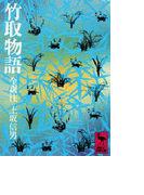 竹取物語 (講談社学術文庫)(講談社学術文庫)