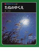 たねのゆくえ (科学のアルバム)