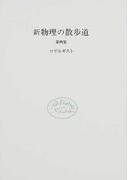新物理の散歩道 第4集 (自然選書)