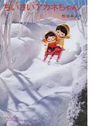 ちいさいアカネちゃん (児童文学創作シリーズ モモちゃんとアカネちゃんの本)