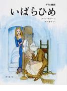 いばらひめ グリム童話 (児童図書館・絵本の部屋)