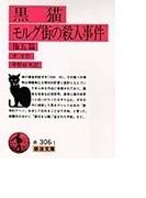黒猫 モルグ街の殺人事件 他5編 (岩波文庫)(岩波文庫)
