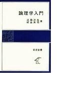 論理学入門 (岩波全書)