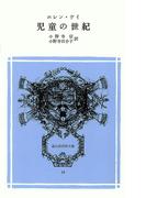 児童の世紀 (富山房百科文庫)
