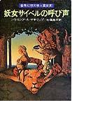 妖女サイベルの呼び声 (ハヤカワ文庫 FT)(ハヤカワ文庫 FT)
