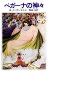 ペガーナの神々 (ハヤカワ文庫 FT)(ハヤカワ文庫 FT)