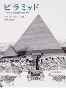 ピラミッド 巨大な王墓建設の謎を解く