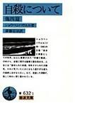 自殺について 他四篇 改版 (岩波文庫)(岩波文庫)