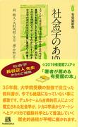 社会学のあゆみ (有斐閣新書)(有斐閣新書)