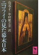 ニコライの見た幕末日本 (講談社学術文庫)(講談社学術文庫)
