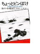 ちょっとピンぼけ (文春文庫)(文春文庫)