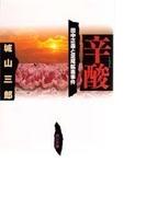 辛酸 田中正造と足尾鉱毒事件 (角川文庫)(角川文庫)
