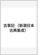 古事記 (新潮日本古典集成)(新潮日本古典集成)