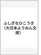 ふしぎなひこうき (大日本ようねん文庫)
