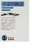 不安の概念 改版 (岩波文庫)(岩波文庫)