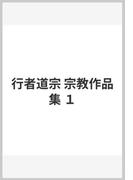 行者道宗 宗教作品集 1