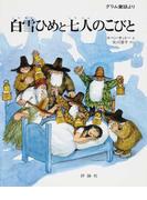 白雪ひめと七人のこびと グリム童話より (児童図書館・絵本の部屋)