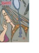 陽暉楼 (中公文庫)(中公文庫)