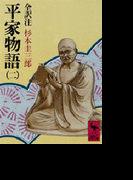 平家物語 2 (講談社学術文庫)(講談社学術文庫)