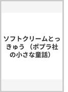 ソフトクリームとっきゅう (ポプラ社の小さな童話)
