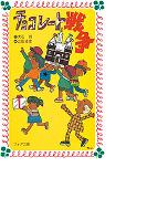 チョコレート戦争 (フォア文庫)