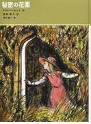秘密の花園 (福音館古典童話シリーズ)