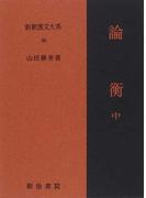 新釈漢文大系 69 論衡 中