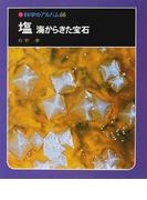 塩 海からきた宝石 (科学のアルバム)
