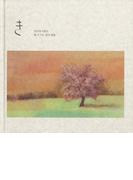き (国際版絵本)