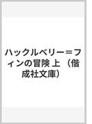 ハックルベリー=フィンの冒険 上 (偕成社文庫)(偕成社文庫)