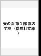 天の園 第1部 雲の学校 (偕成社文庫)(偕成社文庫)