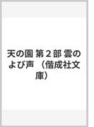 天の園 第2部 雲のよび声 (偕成社文庫)(偕成社文庫)