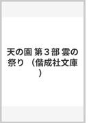 天の園 第3部 雲の祭り (偕成社文庫)(偕成社文庫)