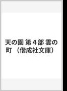 天の園 第4部 雲の町 (偕成社文庫)(偕成社文庫)