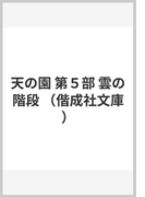 天の園 第5部 雲の階段 (偕成社文庫)(偕成社文庫)