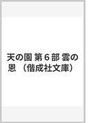 天の園 第6部 雲の恩 (偕成社文庫)(偕成社文庫)