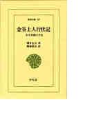 金谷上人行状記 ある奇僧の半生 (東洋文庫)(東洋文庫)