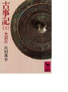 古事記 上 (講談社学術文庫)