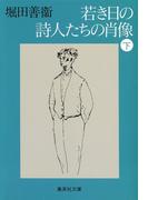 若き日の詩人たちの肖像 下 (集英社文庫)(集英社文庫)