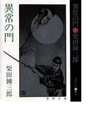 異常の門 (春陽文庫)