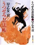 うつせみ忍法帳 (春陽文庫)