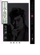 主水血笑録 (春陽文庫)