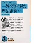 一外交官の見た明治維新 上 (岩波文庫)(岩波文庫)