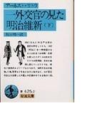 一外交官の見た明治維新 下 (岩波文庫)(岩波文庫)