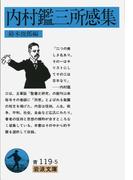 内村鑑三所感集 (岩波文庫)(岩波文庫)