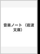 音楽ノート (岩波文庫)(岩波文庫)