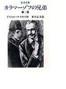 カラマーゾフの兄弟 改版 第2巻 (岩波文庫)(岩波文庫)