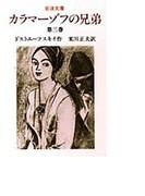 カラマーゾフの兄弟 改版 第3巻 (岩波文庫)(岩波文庫)
