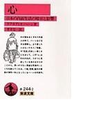 心 日本の内面生活の暗示と影響 改版 (岩波文庫)(岩波文庫)
